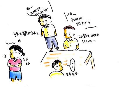 IMG_0001_20120831123237.jpg