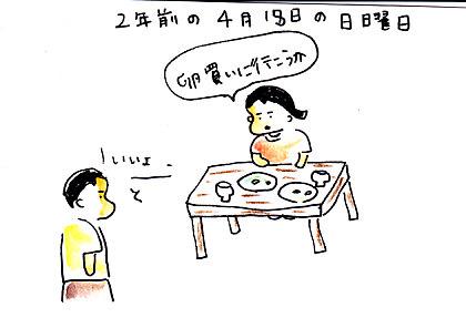 IMG_0001_20121012142013.jpg
