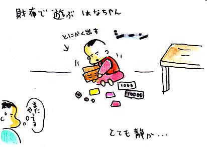 IMG_0001_20121117143850.jpg