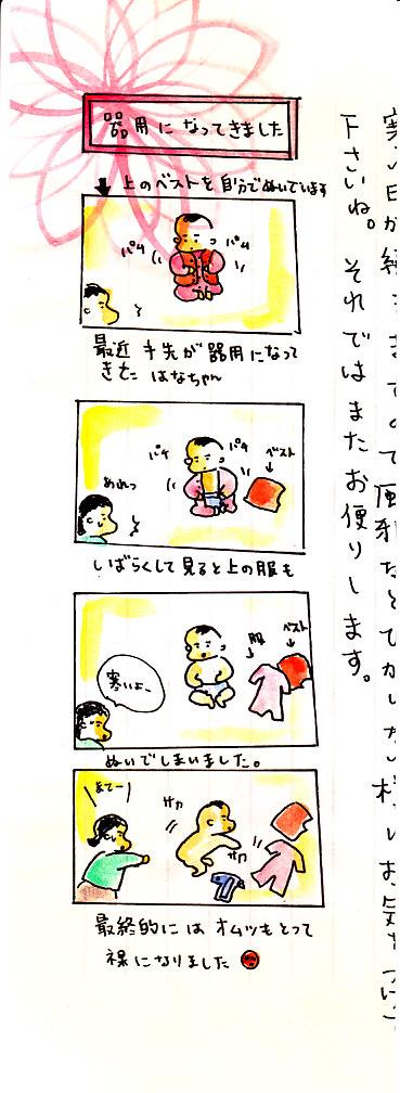 IMG_0001_20121201130145.jpg
