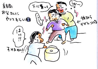 IMG_0002_20121113150858.jpg