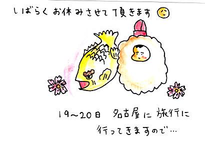 IMG_0008_20121018094812.jpg