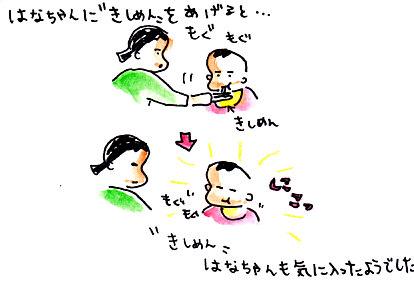IMG_0012_20121024135854.jpg
