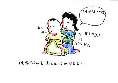 IMG_0014_20120522131612.jpg