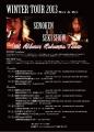 セノケンセキショー ウィンターツアー2013ポスター