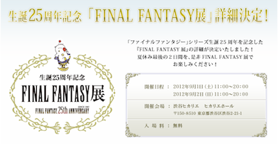 ff25aniver.png
