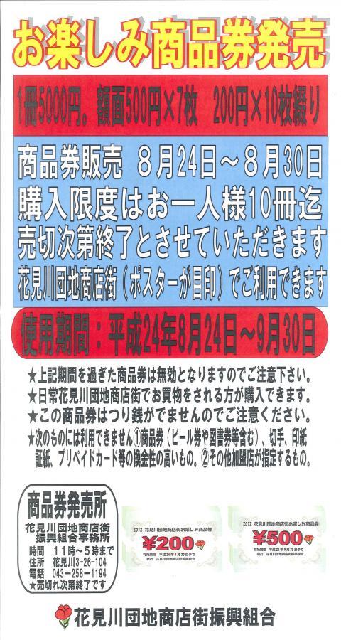 20120818122637598_0001_convert_20120821131925.jpg