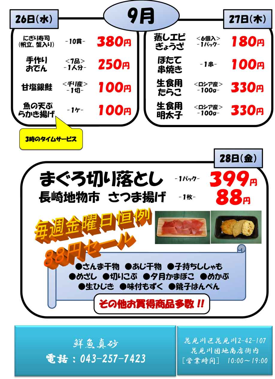 masago07_2012.jpg