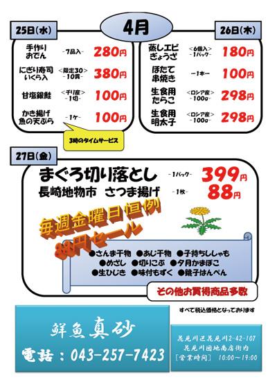 masago12_04_02.jpg