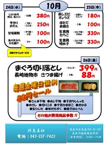masago2012_10.jpg