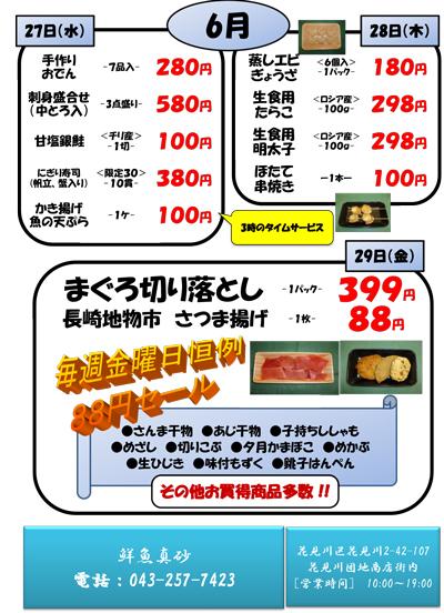 masago_06_2012.jpg
