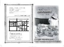 BROCANTE3