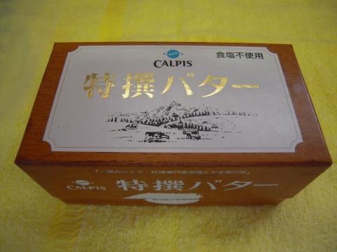 DSCN9968 カルピス