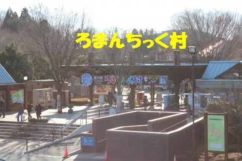 ろまんちっく村12