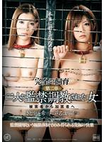 完全なる飼育 第二章 二人の監禁調教された女 被害者から加害者へ 芦名ユリア さとう遥希
