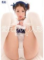 愛玩まんぐり人形 鶴田かな