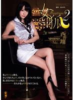 女狐2 西野翔