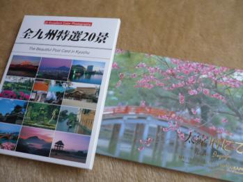 九州のポストカード2013-1