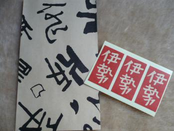 伊勢神宮20133-4