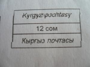 キルギス20132