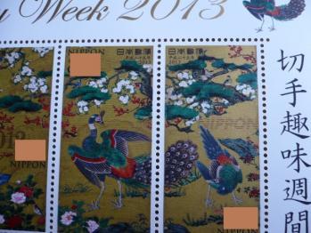 特殊切手;「切手趣味週間」ほか2013-2