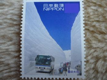 特殊切手;「切手趣味週間」ほか2013-4