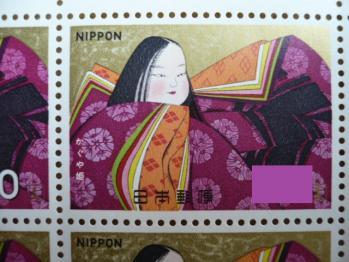 金券ショップで20円切手20134-1