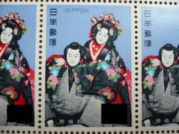金券ショップで20円切手20134-2