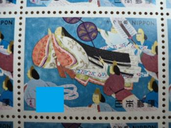 金券ショップで20円切手20134-3
