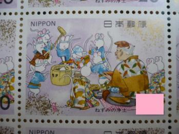 金券ショップで20円切手20134-4
