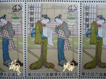 50円切手購入20134-1