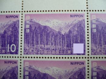 金券ショップで10円切手購入20134-3