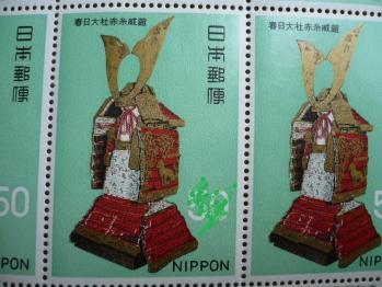 50円切手購入20134-2