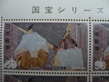 50円切手購入20134-3