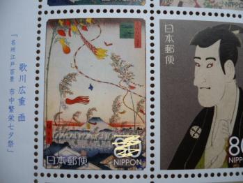 金券ショップで80円切手購入20134-2