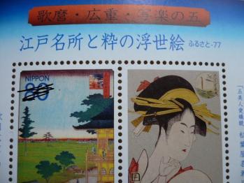 金券ショップで80円切手購入20134-1
