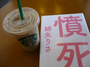 金券ショップで10円切手購入20134-4