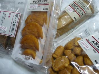 無印お菓子20135