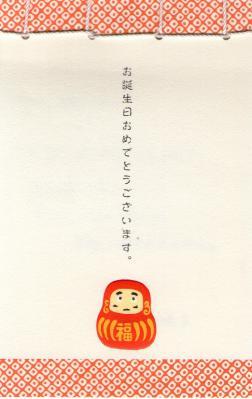 中国Yへ誕生日2013-1