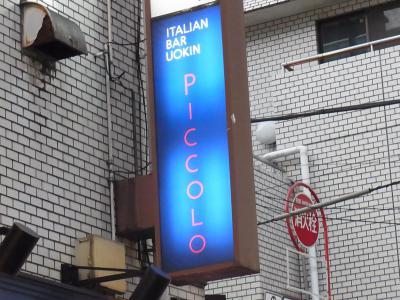 UOKIN PICCOLO (1)