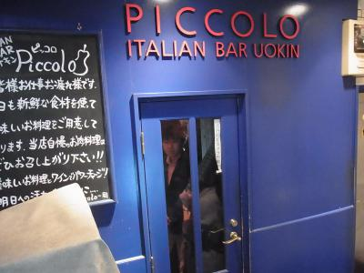 UOKIN PICCOLO (11)
