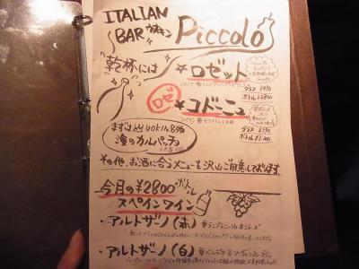 UOKIN PICCOLO (55)