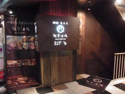 銀座酒場マル八 (1)