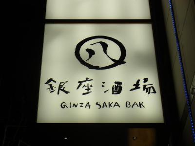 銀座酒場マル八 (2)