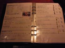銀座酒場マル八 (7)