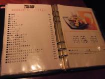 銀座酒場マル八 (17)