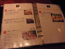 銀座酒場マル八 (19)