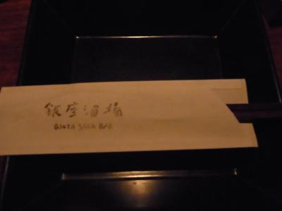 銀座酒場マル八 (37)