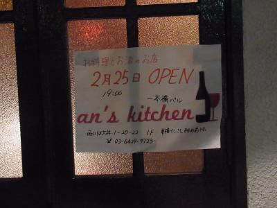 アンズキッチン (2)
