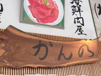 ぶらり散歩浜松町~築地~銀座 かんの (30)